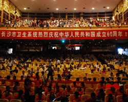 长沙卫生系统60周年活动庆典