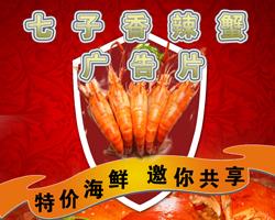 长沙七子香辣蟹广告片