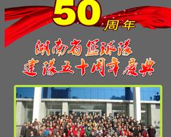 湖南省体育局蓝球协会
