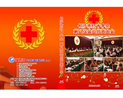 长沙红十字会